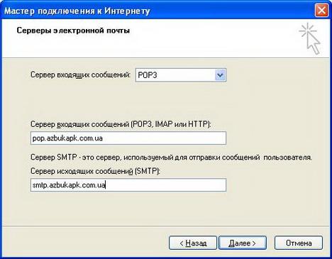 Как настроить почту в Outlook Express