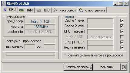 Как проверить компьютер