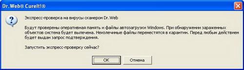 Cure It! - антивирус без установки реальность