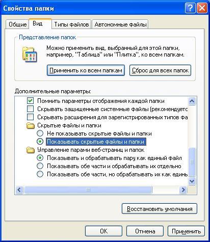 Как удалить вирус Autorun