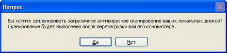 Как установить и настроить Антивирус Avast!
