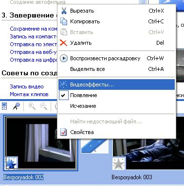Как создать собственный фильм в Windows