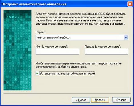 Как установить и настроить Антивирус Nod32
