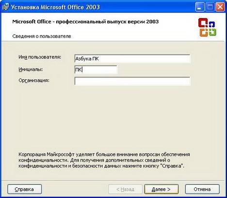Как установить Microsoft Office 2003