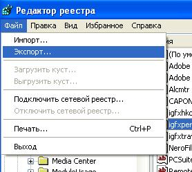Как удалить программу из Автозагрузки средствами Windows
