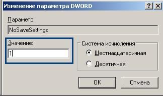 Как запретить пользователям менять расположение ярлыков на Рабочем столе Windows XP