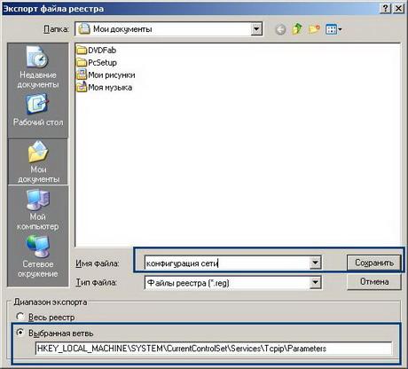 Перенос сетевых настроек с одного ПК на другой или сохранение сетевых настроек при переустановке ОС