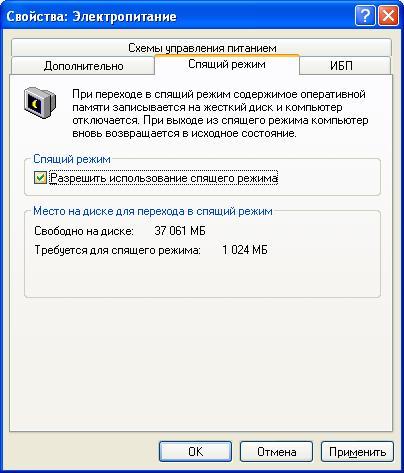 Как продлить работу батареи ноутбука средствами Windows XP