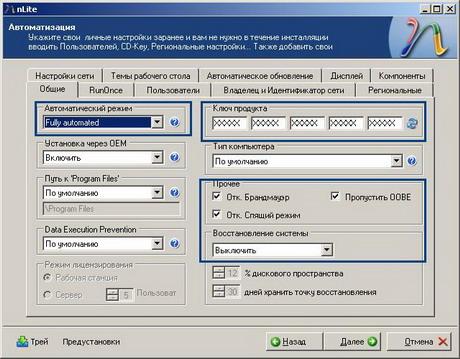 Создание дистрибутива Автоматической установки Windows XP в программе nLite