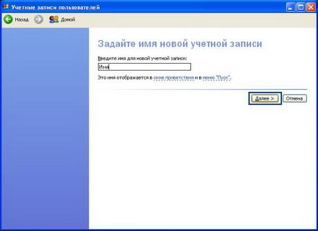 Создание пароля на вход в Windows XP - управление учетными записями