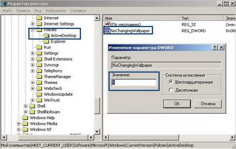 Как запретить пользователям менять обои Рабочего стола в Windows XP