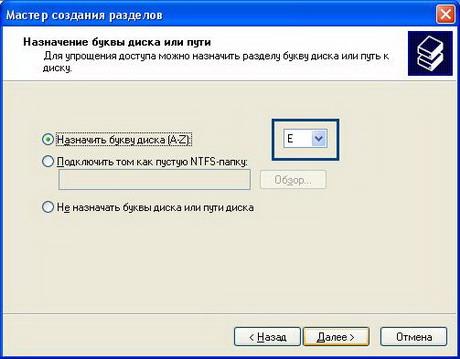 Как создать разделы жесткого диска в Windows XP. Как изменить букву CD/DVD-ROM или раздела жесткого диска